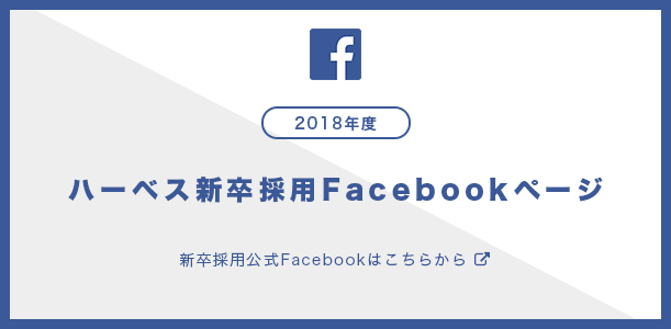 FY2018 Harves careers page on Facebook